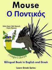 Learn Greek: Learn Greek for Kids. Mouse - Ο Ποντικός: Bilingual Book in English and Greek