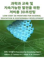 과학과 교육 및 지속가능한 발전을 위한 저비용 3D프린팅