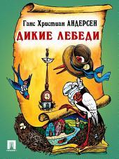 Дикие лебеди (перевод А. и П. Ганзен)