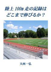 陸上100m走の記録はどこまで伸びるか?
