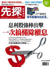 先探投資週刊1886期: Wealth Invest Weekly No.1886