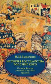 История государства Российского. В 4 т. Т. 4: От царствования Федова Иоанновича до Смутного времени
