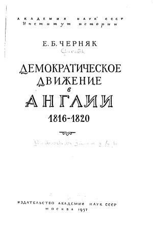 1816 1820