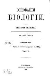 Основания биологии: Том 2