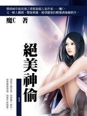 絕美神偷 1 (共1-5冊)