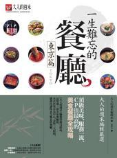 一生難忘的餐廳【東京篇】‧大人的週末編輯嚴選: 頂級美味、服務一流、CP值最高的美食餐廳全攻略
