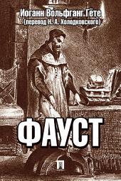 Фауст (перевод Н.А. Холодковского)