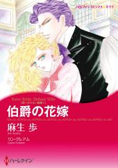 貴族ヒーローセット vol.2: ハーレクインコミックス