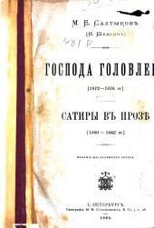 Господа Головлевы (1872 - 1876 гг): сатиры в проце