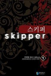 [무료] 스키퍼 1
