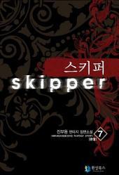 스키퍼 7 (완결)