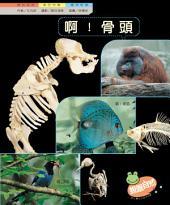 啊!骨頭: 親親自然150