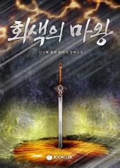 [무료] 회색의 마왕 1 - 중