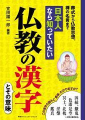 仏教の「漢字」: 日本人なら知っていたい