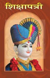 Shikshapatri Hindi: Swaminarayan Book