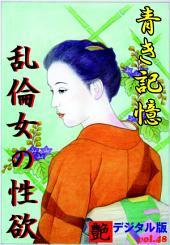 【体験告白】青き記憶・乱倫女の性欲『艶』デジタル版 vol.48