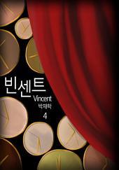 빈센트(Vincent) 4권