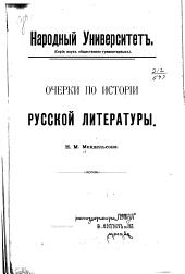 Очерки по исторіи русской литературы, Н.М. Мендельсона