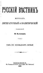 Русскій вѣстник: Том 181