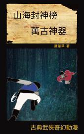 萬古神器 VOL 1 Comics: 繁中漫畫版