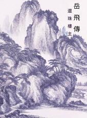 岳飛傳: 玄幻神魔劍俠系列