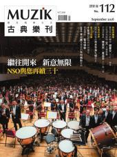 MUZIK古典樂刊 9月號 NO.112 青出於藍更勝藍 音樂史上的名師與高徒