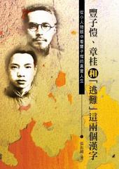 豐子愷, 章桂和「逃難」這兩個漢字: 從小人物眼中看豐子愷的真實人生