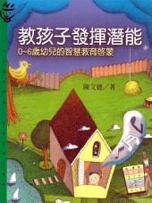 教孩子發揮潛能: 0~6歲幼兒的智慧教育啟蒙