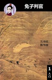兔子判官-汉语阅读理解 Level 1 , 有声朗读本: 汉英双语
