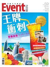 活動平台雜誌 No.59: 王牌衝刺-獎勵旅遊就是要你感動