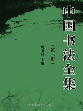 中国书法全集(3册)(选题报告1)