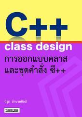 C++ การออกแบบคลาส และชุดคำสั่ง
