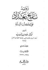 زوائد تاريخ بغداد على الكتب الستة - ج 9
