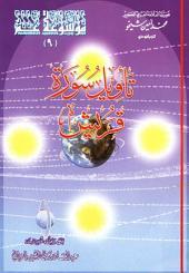 تأويل سورة قريش: آلاء الرحمن في تأويل القرآن