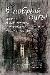 В добрый путь! Сборник стихов авторов литературного портала Изба-Читальня