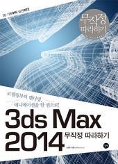 3ds Max 2014 무작정 따라하기: 모델링부터 렌더링, 애니메이션을 한 권으로!