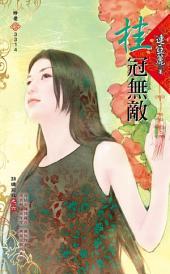 桂冠無敵~錦繡前程之六: 禾馬文化珍愛系列539
