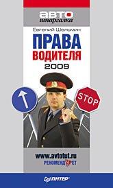 Права водителя, 2009: [сборник]
