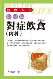 對症飲食 - 內科(新增訂本)