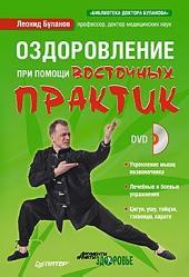 Оздоровление при помощи восточных практик (+DVD)