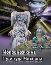 Мокроножкина Простуда Чиховна