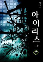 아이리스 1부 2권