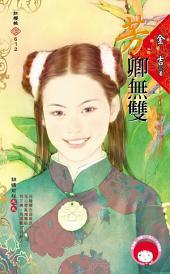 芳卿無雙~錦繡前程之九《限》: 禾馬文化紅櫻桃系列609