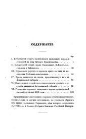 Историческия и статистическия свѣдѣния о калмыках, кочующих в Астраханской Губернии: с картою Калмыцкой степи