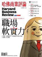 哈佛商業評論2015年1月號