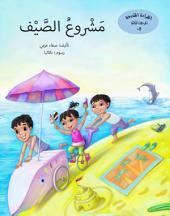 مشروع الصيف: MASHROA ALSAYEF