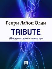 Tribute (цикл рассказов и миниатюр)