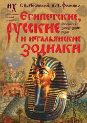 Египетские, русские и итальянские зодиаки. Открытия 2005–2008 годов