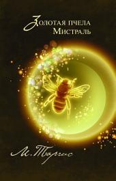 Золотая пчела. Мистраль