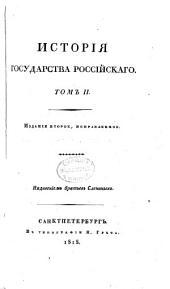 Istorija gosudarstva Rossijskago: Том 3